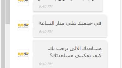 Photo of خدمة عملاء بنك مصر