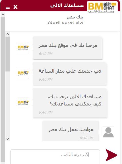 خدمة عملاء بنك مصر أون لاين