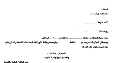 نموذج مفردات مرتب