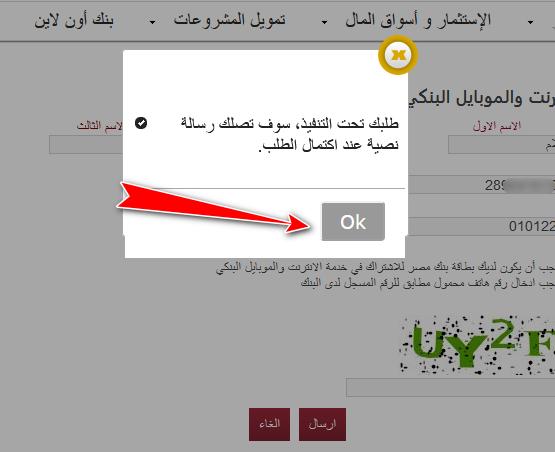 كيفية التسجيل في خدمة بنك مصر اون لاين