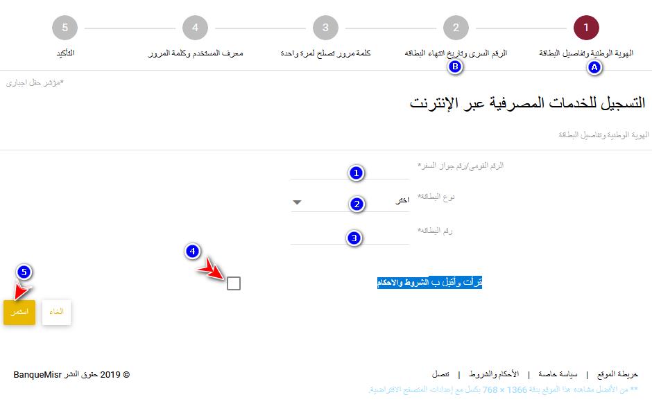 تفعيل خدمة بنك مصر اون لاين