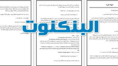 نموذج شهادة خبرة جاهزة للطباعة