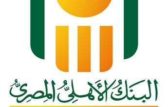 مواعيد عمل البنك الاهلى المصرى