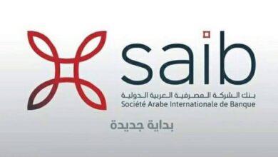 Photo of خدمة عملاء بنك سايب