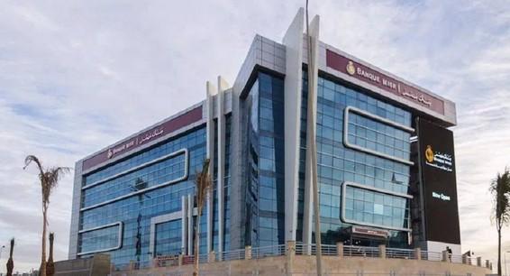 مواعيد عمل بنك مصر