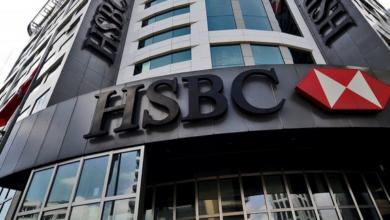 فروع بنك HSBC
