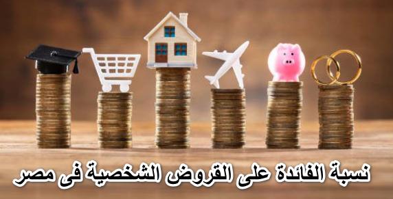 نسبة الفائدة على القروض الشخصية فى مصر