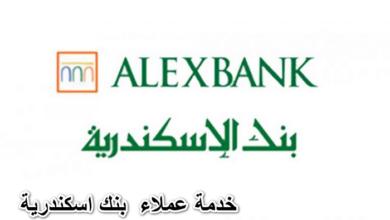Photo of خدمة عملاء بنك اسكندرية