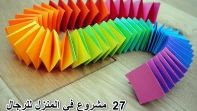 27 مشروع في المنزل للرجال