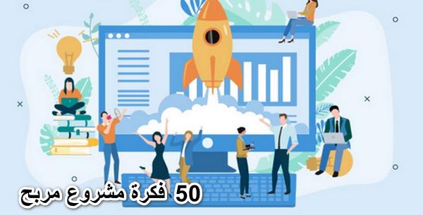 50 فكرة مشروع مربح