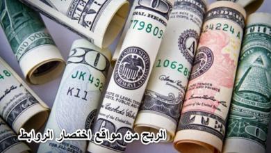 الربح من مواقع اختصار الروابط