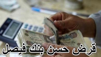قرض حسن بنك فيصل
