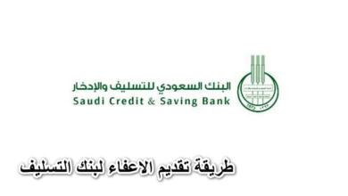 طريقة تقديم الاعفاء لبنك التسليف