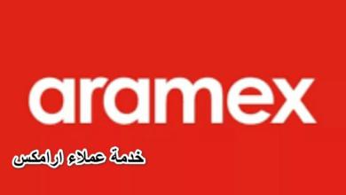 خدمة عملاء ارامكس