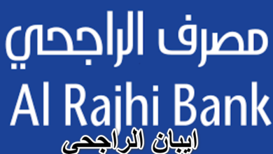 Photo of ايبان الراجحي