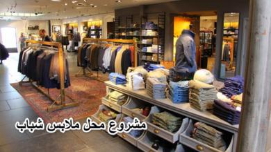 Photo of مشروع محل ملابس شباب
