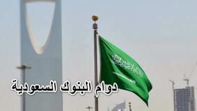 Photo of دوام البنوك السعودية