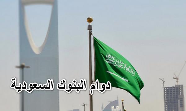 دوام البنوك السعودية