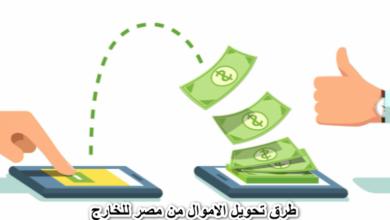 Photo of طرق تحويل الاموال من مصر للخارج