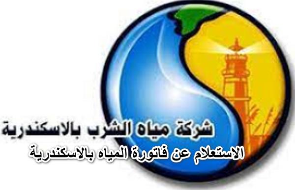 الاستعلام عن فاتورة المياه بالاسكندرية