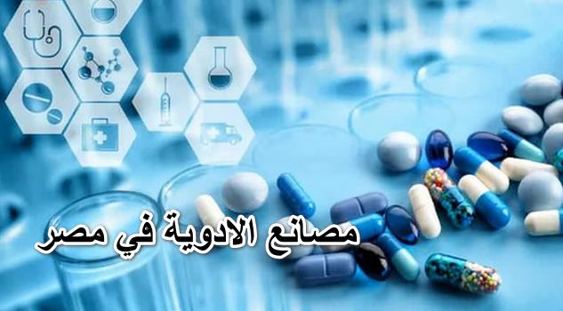 مصانع الادوية في مصر