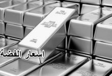 اسعار الفضة