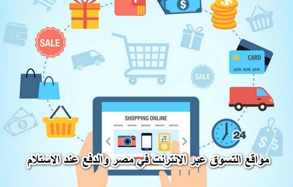 مواقع التسوق عبر الانترنت في مصر والدفع عند الاستلام