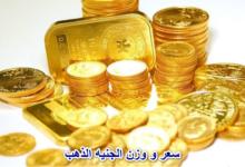 سعر و وزن الجنيه الذهب