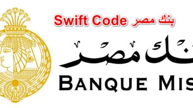 swift code بنك مصر