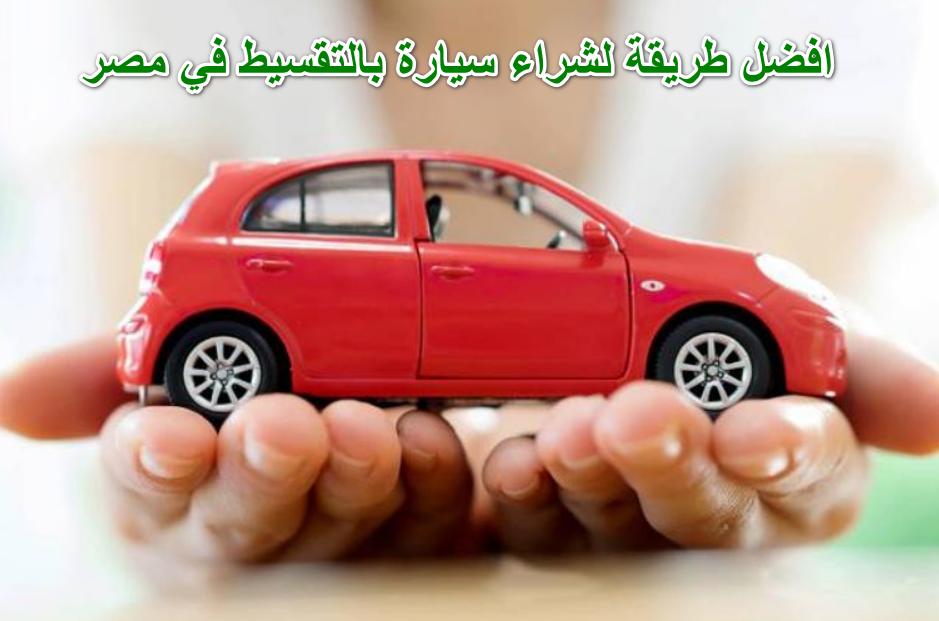 افضل طريقة لشراء سيارة بالتقسيط في مصر