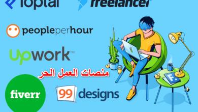 منصات العمل الحر