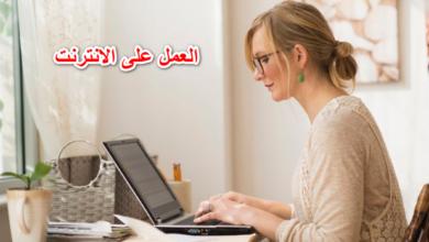العمل على الانترنت