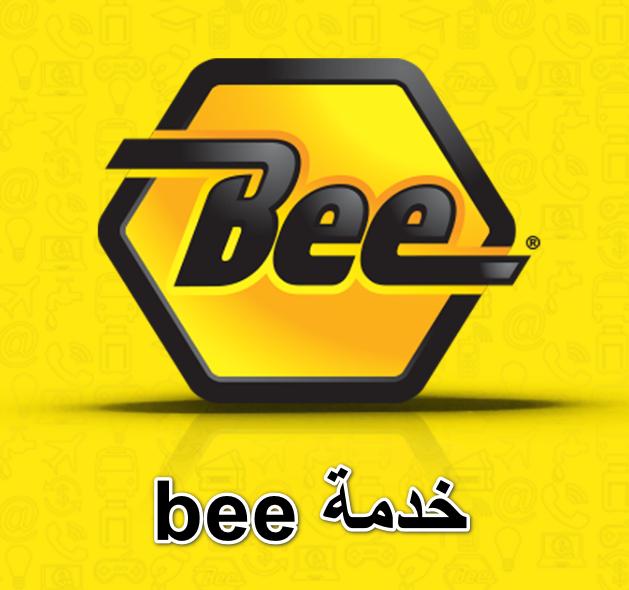 خدمة bee