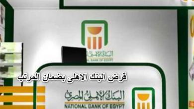 قرض البنك الاهلى بضمان المرتب