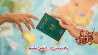 مكاتب سفريات بالقاهرة معتمده