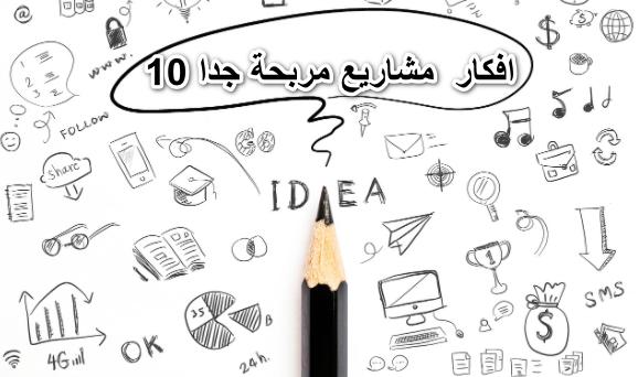 10 افكار مشاريع مربحة جدا