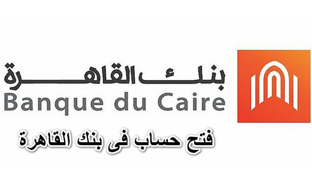 فتح حساب فى بنك القاهرة