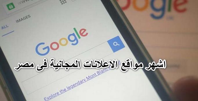 اشهر مواقع الاعلانات المجانية فى مصر
