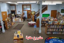 مشروع مكتبة