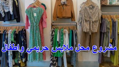مشروع محل ملابس حريمي واطفال