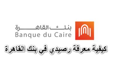 كيفية معرفة رصيدي في بنك القاهرة