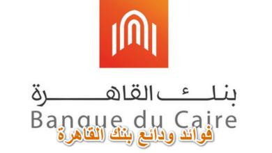 فوائد ودائع بنك القاهرة