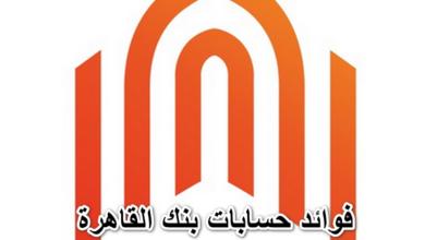 فوائد حسابات بنك القاهرة