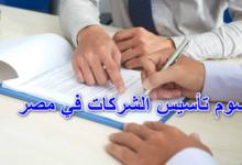 رسوم تأسيس الشركات في مصر