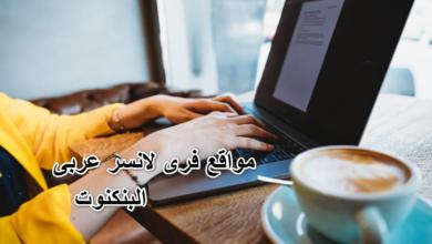 مواقع فرى لانسر عربى
