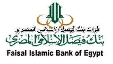 فوائد بنك فيصل الإسلامي المصري
