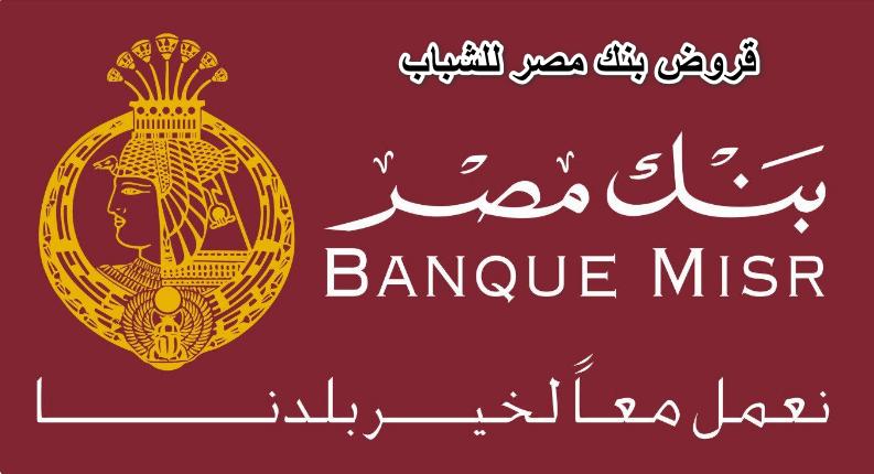 قروض بنك مصر للشباب