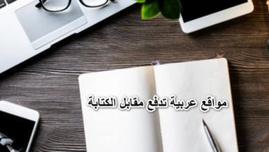 مواقع عربية تدفع مقابل الكتابة