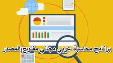 برنامج محاسبة عربي مجاني مفتوح المصدر