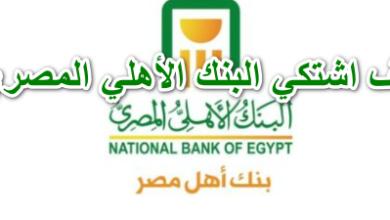 كيف اشتكي البنك الأهلي المصري
